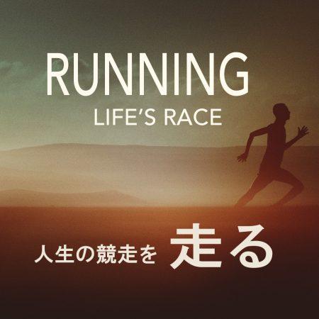 Running Life's Race
